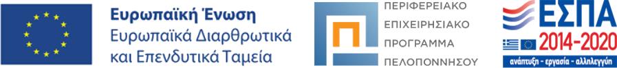 ΠΕΛΟΠΟΝΝΗΣΟΣ» 2014-2020, ΕΤΠΑ, ΕΣΠΑ 2014-2020